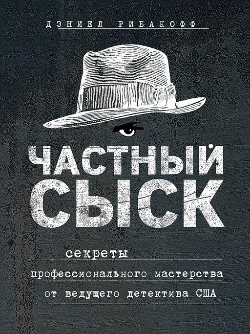 """Купить книгу """"Частный сыск. Секреты профессионального мастерства от ведущего детектива США"""""""