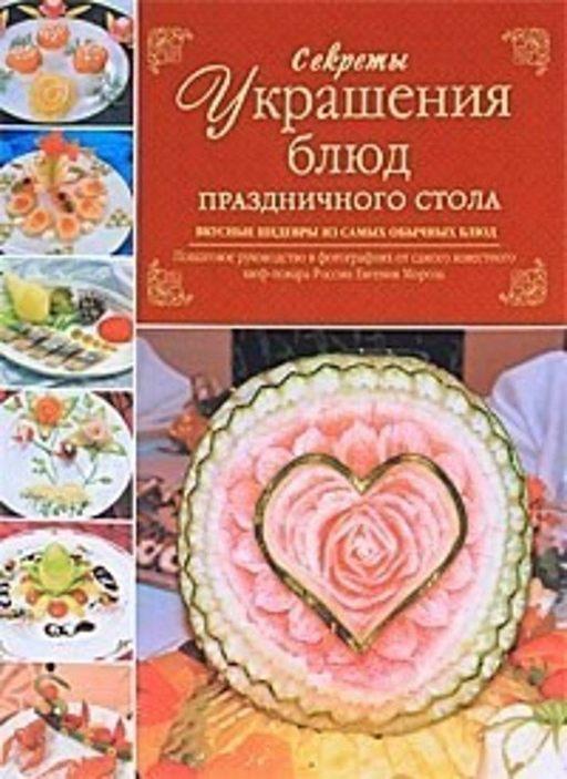 """Купить книгу """"Секреты украшения блюд праздничного стола"""""""