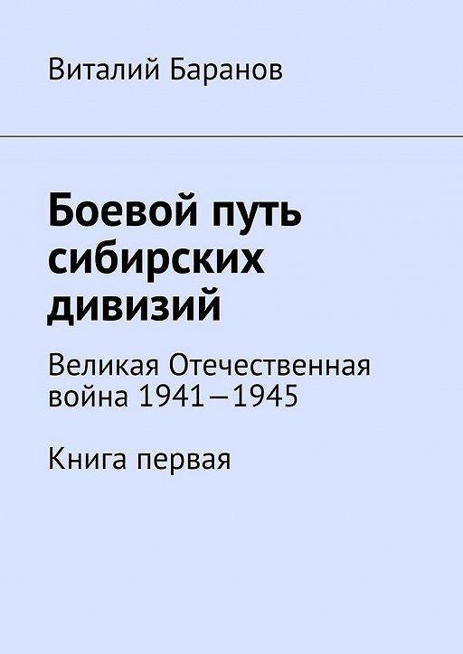 Боевой путь сибирских дивизий. Великая Отечественная война 1941—1945. Книга первая