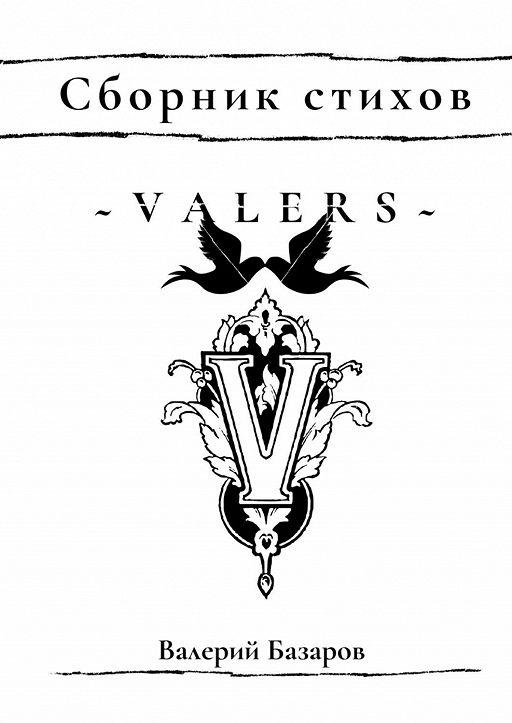 Valers. Сборник стихов