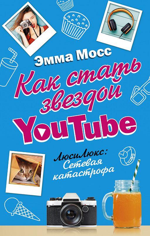 """Купить книгу """"Как стать звездой YouTube. ЛюсиЛюкс: Сетевая катастрофа"""""""