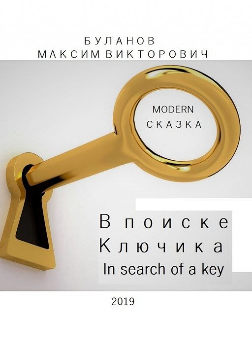 В поиске Ключика. In search of a key