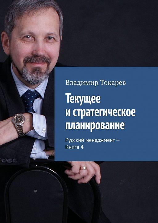 """Купить книгу """"Текущее и стратегическое планирование. Русский менеджмент – Книга4"""""""