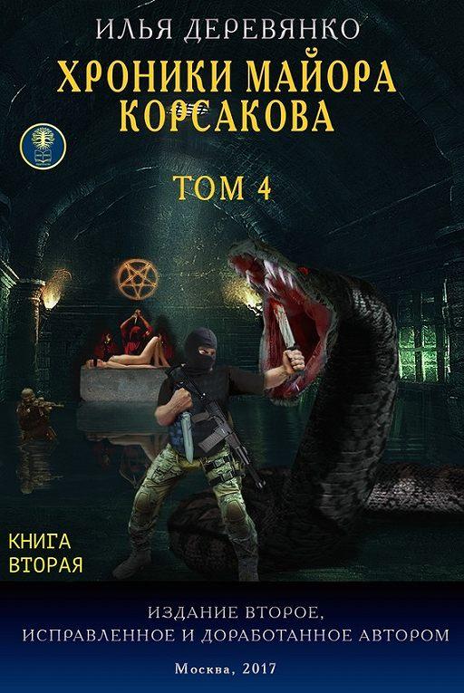 Хроники майора Корсакова. Том 4. Книга вторая