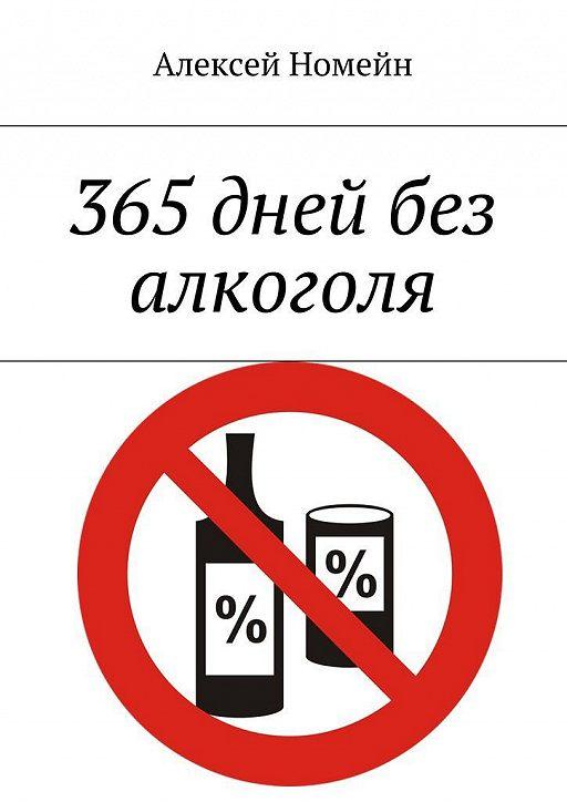 365дней без алкоголя