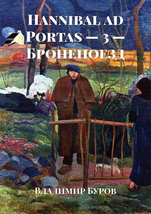 Hannibal ad Portas– 3– Бронепоезд