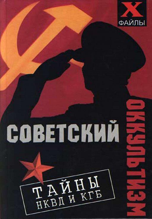 Советский оккультизм. Тайны НКВД и КГБ