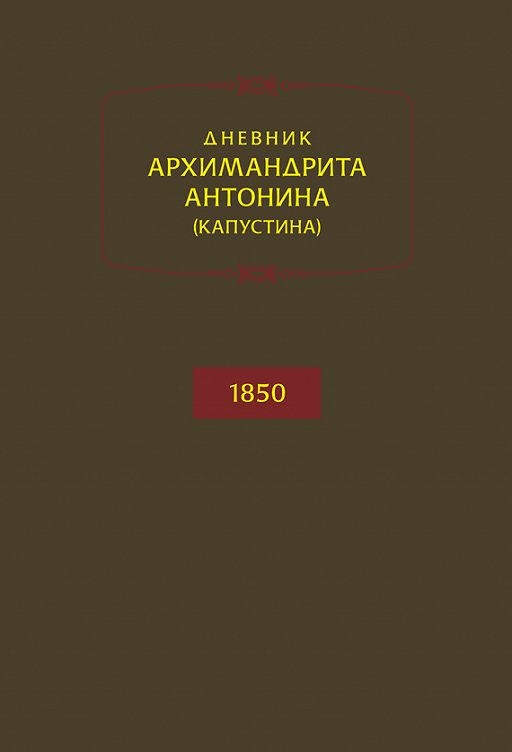 Дневник архимандрита Антонина (Капустина). 1850