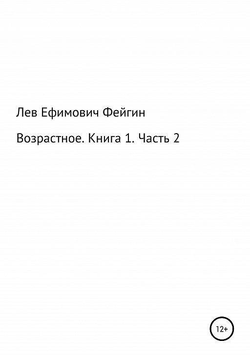 Возрастное. Книга 1. Часть 2