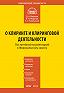 Д. А. Вавулин -Комментарий к Федеральному закону «О клиринге и клиринговой деятельности» (постатейный)