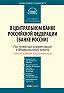Ю. В. Сапожникова, В. И. Солдатова - Комментарий к Федеральному закону от 10 июля 2002г.№86-ФЗ «О Центральном банке Российской Федерации (Банке России)» (постатейный)