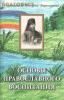 Святитель Феофан Затворник, Святитель Феофан Затворник - Основы православного воспитания