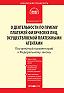 И. В. Рукавишникова -Комментарий к Федеральному закону от 3 июня 2009г.№103-ФЗ «О деятельности по приему платежей физических лиц, осуществляемой платежными агентами» (постатейный)