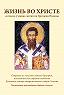 Григорий Палама -Жизнь во Христе согласно учению святителя Григория Паламы