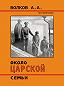 Алексей Андреевич Волков -Около Царской семьи