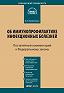 А. А. Кирилловых -Комментарий к Федеральному закону от 17 сентября 1998г.№157-ФЗ «Об иммунопрофилактике инфекционных болезней» (постатейный)